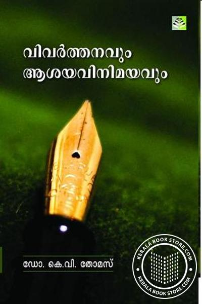 Cover Image of Book വിവര്ത്തനവും ആശയ വിനിമയവും