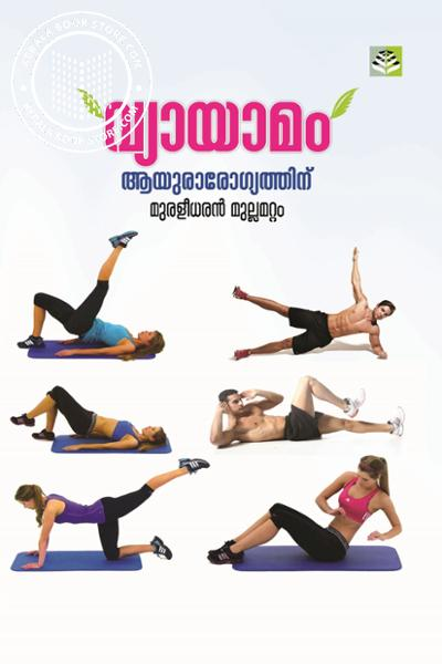 Cover Image of Book Vyayamam Ayuraarogyathinu