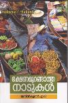 Thumbnail image of Book ഭക്ഷണമുറങ്ങാത്ത നാടുകള്