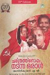 Thumbnail image of Book Charitrathinoppam Nadanayal