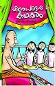 Thumbnail image of Book ഹിതോപദേശ കഥകള്