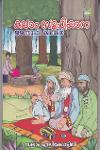 Thumbnail image of Book കലാം സൂഫിയാന