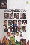 Thumbnail image of Book Kathapravasam