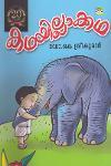 Thumbnail image of Book Kathayillakkatha