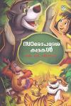 Thumbnail image of Book Saropadesha Kathakal