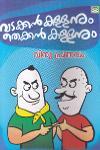 Thumbnail image of Book VadakkanKallanum Thekkan Kallanum