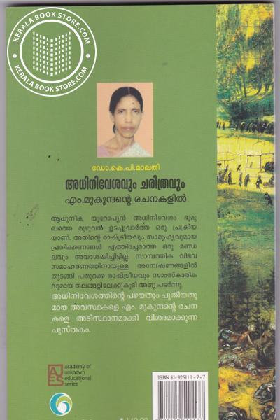 back image of Adhinivesavum Charithravum