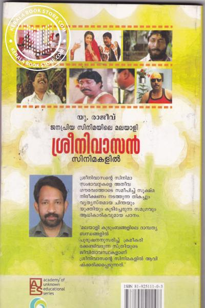 back image of Janapriya Cinimayile Malayali Sreenivasan Cinemakalil