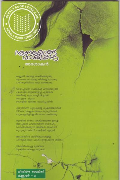 back image of നുണകൊണ്ട വാക്കുകള്