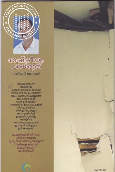back image of രാഷ്ട്രീയം പറയരുത്