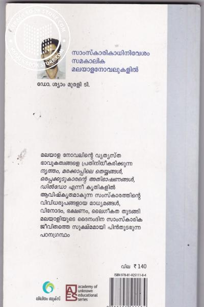 back image of സാംസ്കാരികാധിനിവേശം സമകാലിക മലയാള നോവലുകളില്