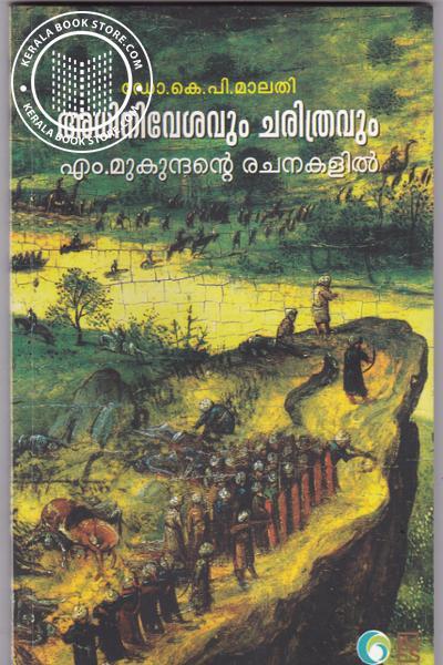 Image of Book Adhinivesavum Charithravum