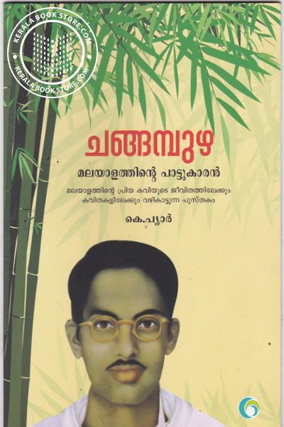 Cover Image of Book Changampuzha Malayalathinte Pattukaran