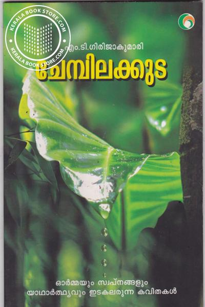 Cover Image of Book Chembilakuda