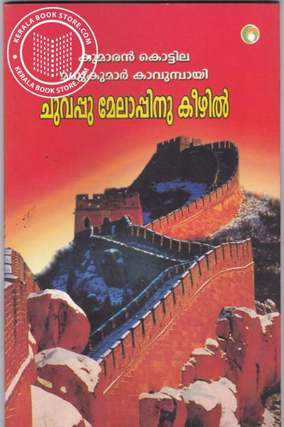 Cover Image of Book Chuvappu Melappinu Keezhil