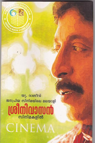 Cover Image of Book ജനപ്രിയ സിനിമയിലെ മലയാളി ശ്രീനിവാസന് സിനിമകളില്