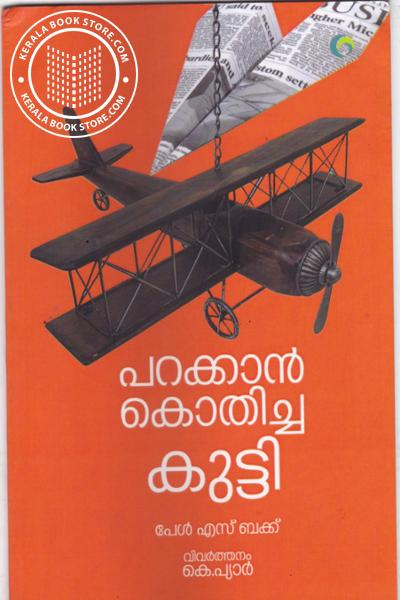 Cover Image of Book Parakkan Kothicha Kutty