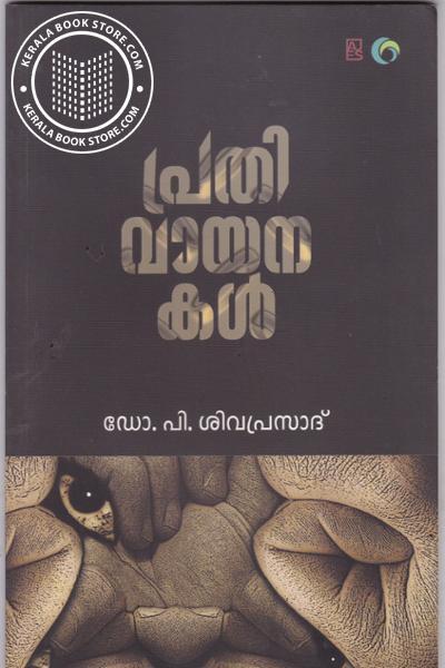 Cover Image of Book പ്രതിവായനകള്