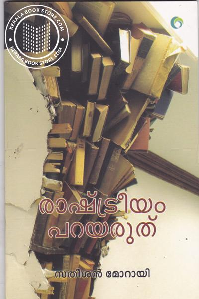 Cover Image of Book Rashtreeyam Parayaruthu