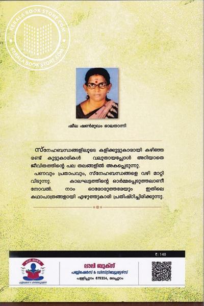 back image of Ithalukal Pozhiyumbol