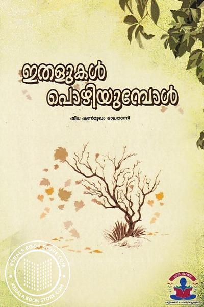 Cover Image of Book Ithalukal Pozhiyumbol