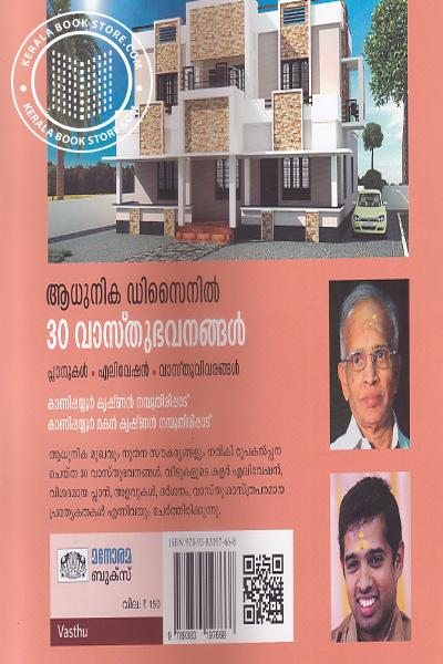 back image of Aadhunika Designil 30 Vaasthu Bhavanangal