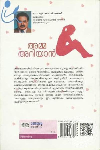 back image of അമ്മ അറിയാന്