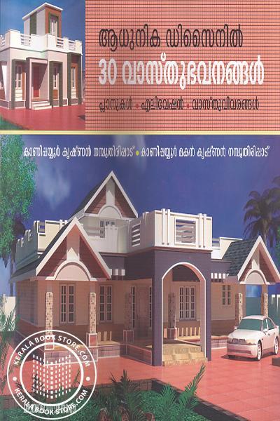 Cover Image of Book ആധുനിക ഡിസൈനില് 30 വാസ്തു ഭവനങ്ങള്