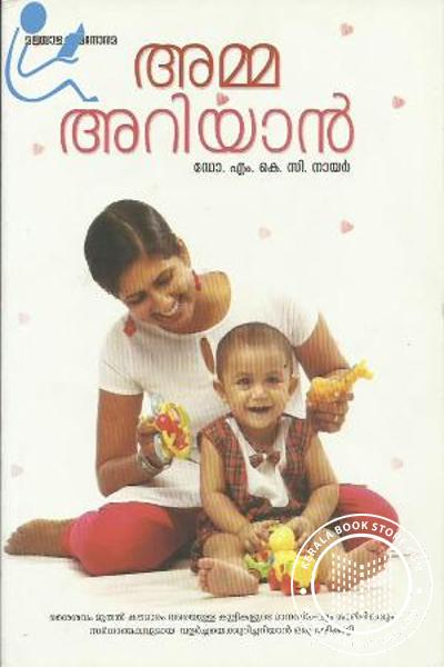 Cover Image of Book Amma Ariyaan