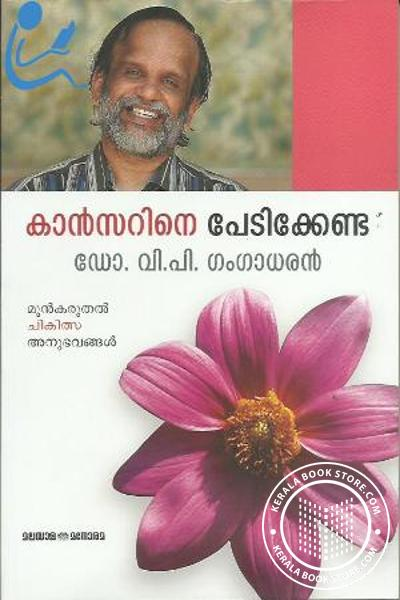 Cover Image of Book Cancerine Pedikkenda