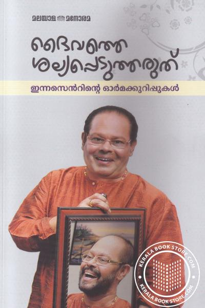 Cover Image of Book Daivathe Salyappedutharuth