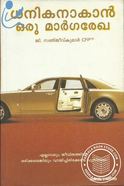 Cover Image of Book Dhanikanakan Oru Margarekha