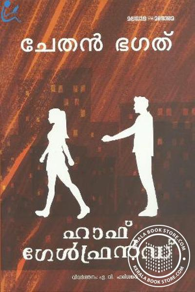 The Half Girlfriend Novel Pdf