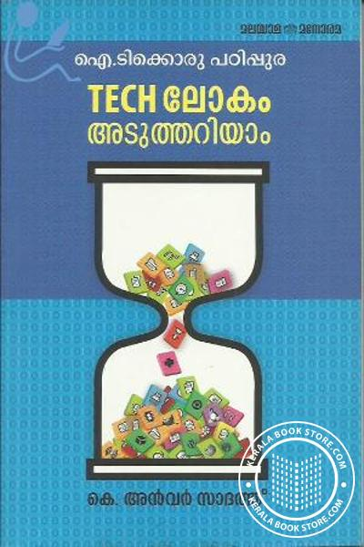 Cover Image of Book IT kkoru padippura Tech Lokam Aduthariyam