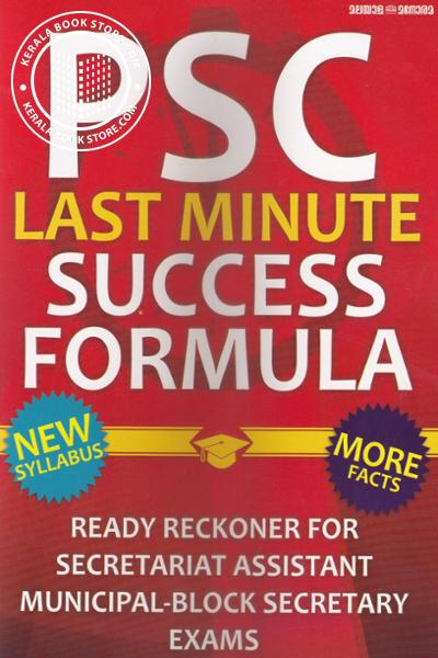 Image of Book P S C Last Minute Success Formula