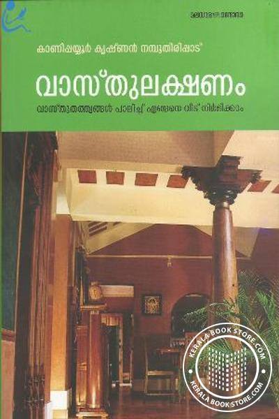 Cover Image of Book Vaasthulakshanam