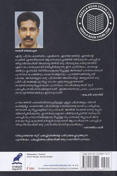 back image of 100 ക്ലാസിക് സിനിമകള്