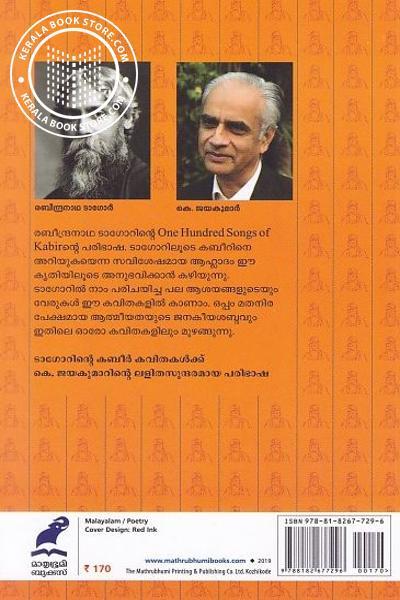 back image of 100 കബീര് കവിതകള്