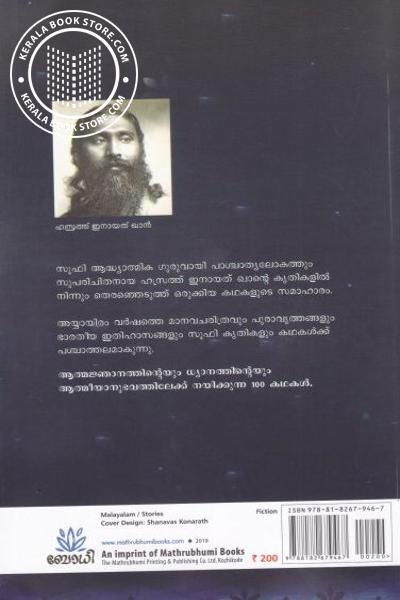 back image of 100 മിസ്റ്റിക് കഥകൾ