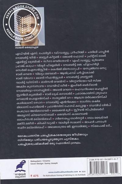 back image of 100 വിശ്വപ്രസിദ്ധ ചലച്ചിത്ര സംവിധായകർ