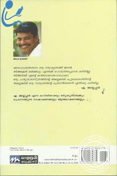 back image of A Ayyappan- Kanneerinde Kanakkupusthakam