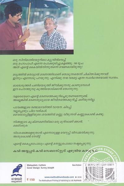 back image of എ അയ്യപ്പന്റെ കത്തുകള്