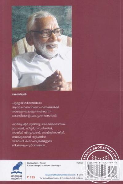 back image of എ മൈനസ് ബി