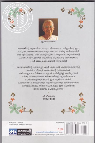 back image of ആര്ദ്രമീ ധനുമാസരാവില്