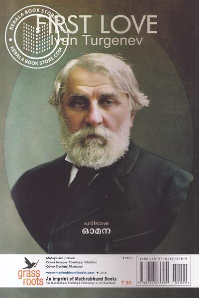 back image of ആദ്യപ്രേമം