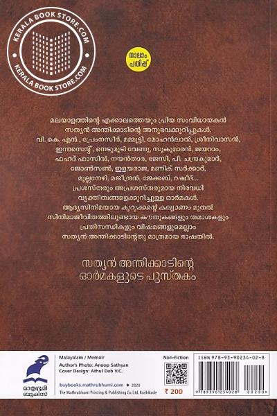 back image of ആത്മാവിന്റെ അടിക്കുറിപ്പുകള്