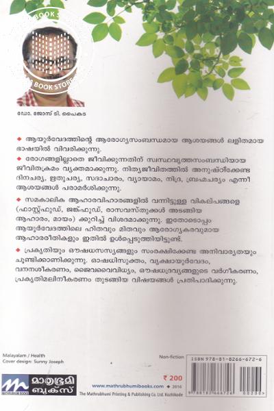 back image of Aayurvedavum Arogyavum