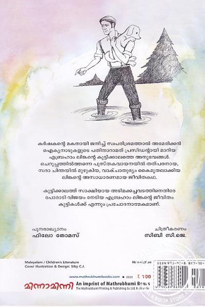back image of എബ്രഹാം ലിങ്കന്റെ കുട്ടിക്കാലം
