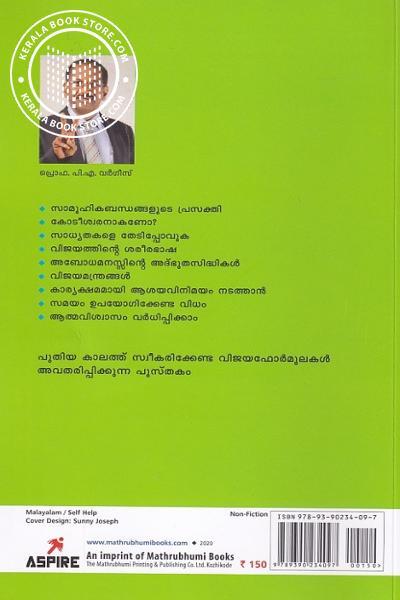 back image of ആധുനിക ജീവിത വിജയമന്ത്രങ്ങൾ