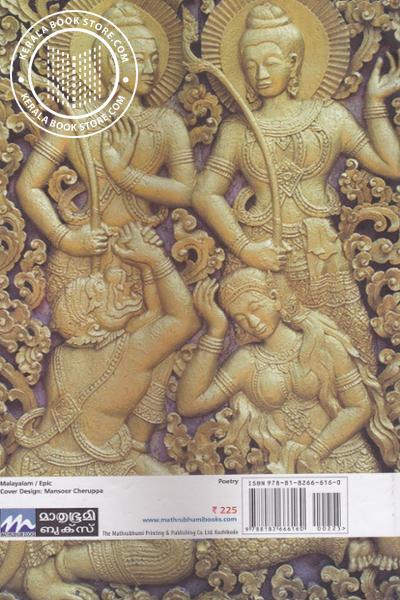 back image of അദ്ധ്യാത്മരാമായണം വ്യാഖ്യാനസഹിതം